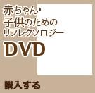 DVDを購入する
