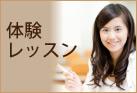 富山校 体験レッスン