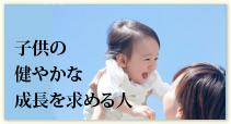 子供の健やかな成長を求める方