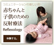 赤ちゃんと子供のための反射療法 体験する