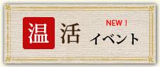 refuge温活イベント